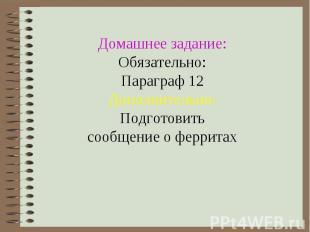 Домашнее задание: Обязательно: Параграф 12 Дополнительно: Подготовить сообщение