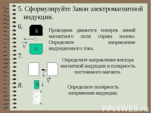 5. Сформулируйте Закон электромагнитной индукции. 6. 7. 8. Проводник движется по