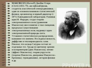 МАКСВЕЛЛ (Maxwell) Джеймс Клерк (Clerk) (1831-79), английский физик, создатель к