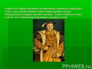 Генрих VIII Тюдор подчинил независимые северные графства и Уэльс. Для управления
