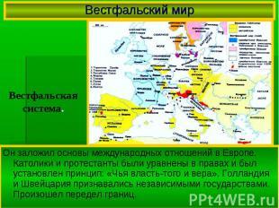 Вестфальский мирВестфальская система. Он заложил основы международных отношений
