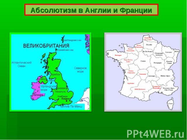 Абсолютизм в Англии и Франции