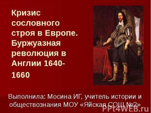 Кризис сословного строя в Европе. Буржуазная революция в Англии 1640- 1660 Выпол