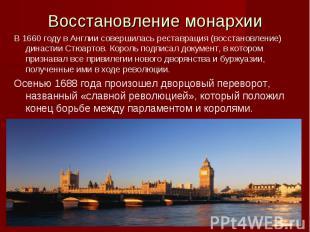 Восстановление монархииВ 1660 году в Англии совершилась реставрация (восстановле