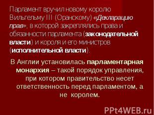 Парламент вручил новому королю Вильгельму III (Оранскому) «Декларацию прав», в к