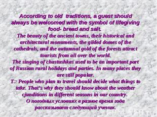 According to old traditions, a guest should always be welcomed with the symbol o