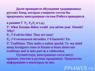 Далее проводится обсуждение традиционных русских блюд, которые учащиеся хотели б