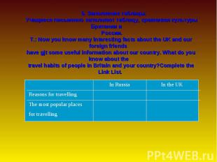5. Заполнение таблицы. Учащиеся письменно заполняют таблицу, сравнивая культуры