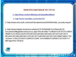 ИНФОРМАЦИОННЫЕ РЕСУРСЫ: 1. http://www.content-filtering.ru/Eduandinet/binet/ 2.