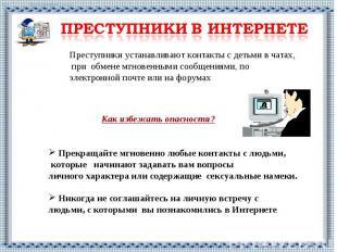 Преступники в интернете Преступники устанавливают контакты с детьми в чатах, при