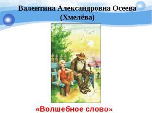Валентина Александровна Осеева (Хмелёва) «Волшебное слово»