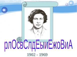 рлОсвСлдЕыиЕжоВиА 1902 - 1969
