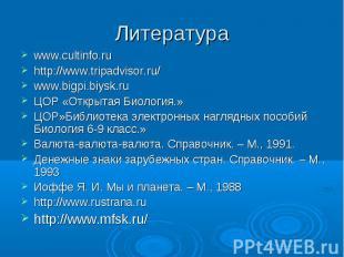 Литература www.cultinfo.ru http://www.tripadvisor.ru/ www.bigpi.biysk.ru ЦОР «От