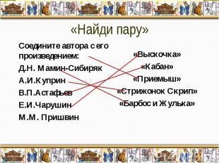 «Найди пару» Соедините автора с его произведением: Д.Н. Мамин-Сибиряк А.И.Куприн