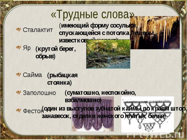 «Трудные слова» Сталактит Яр Сайма Заполошно Фестон