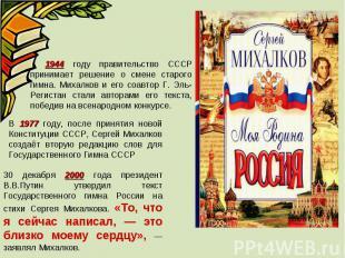 В 1944 году правительство СССР принимает решение о смене старого гимна. Михалков