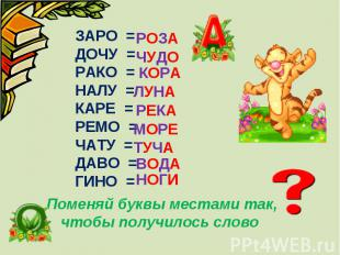 ЗАРО = ДОЧУ = РАКО = НАЛУ = КАРЕ = РЕМО = ЧАТУ = ДАВО = ГИНО = Поменяй буквы мес