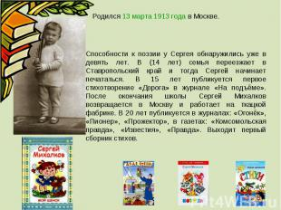 Родился 13 марта 1913 года в Москве. Способности к поэзии у Сергея обнаружились