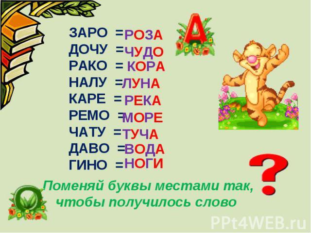 ЗАРО = ДОЧУ = РАКО = НАЛУ = КАРЕ = РЕМО = ЧАТУ = ДАВО = ГИНО = Поменяй буквы местами так, чтобы получилось слово