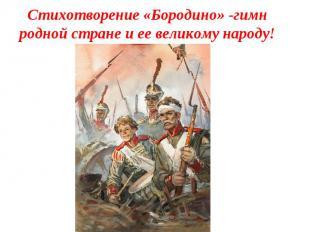 Стихотворение «Бородино» -гимн родной стране и ее великому народу!