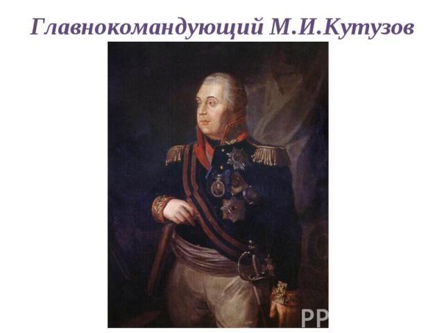 Главнокомандующий М.И.Кутузов