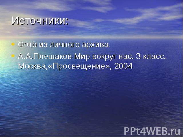 Источники: Фото из личного архива А.А.Плешаков Мир вокруг нас. 3 класс. Москва,«Просвещение», 2004