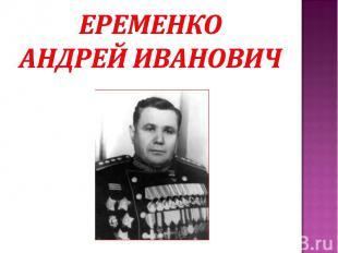ЕРЕМЕНКО Андрей Иванович