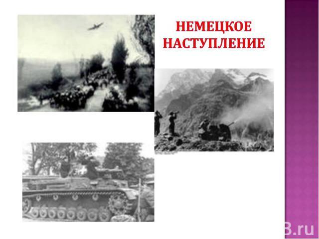 Немецкое наступление