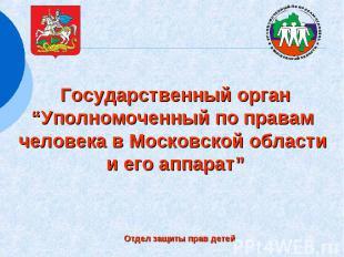 """Государственный орган """"Уполномоченный по правам человека в Московской области и"""