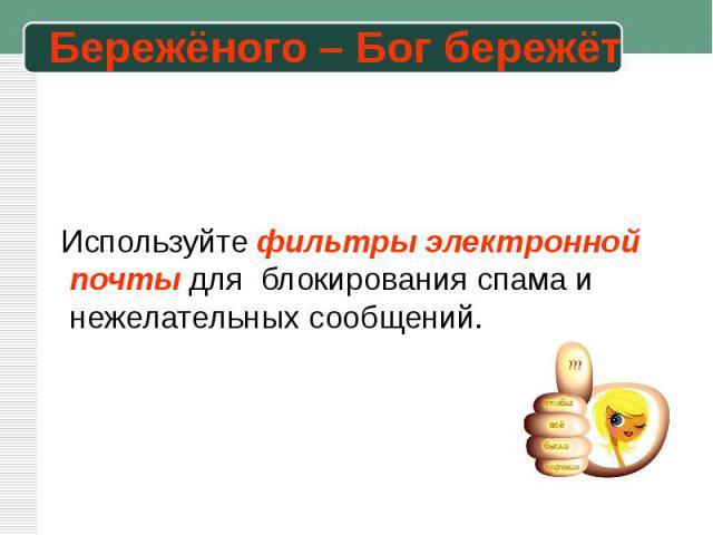 Бережёного – Бог бережёт Используйте фильтры электронной почты для блокирования спама и нежелательных сообщений.