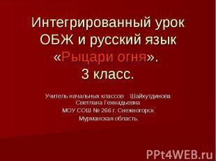Интегрированный урок ОБЖ и русский язык «Рыцари огня». 3 класс. Учитель начальны