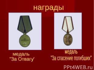 """награды медаль """"За Отвагу"""" медаль """"За спасение погибших"""""""