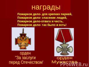 награды Пожарное дело- для крепких парней, Пожарное дело- спасение людей, Пожарн