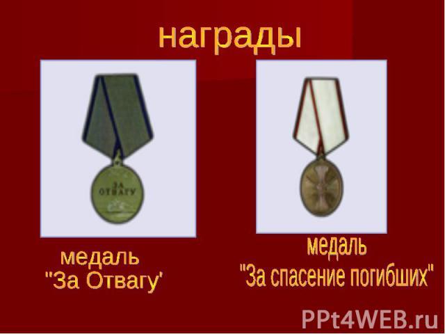 награды медаль