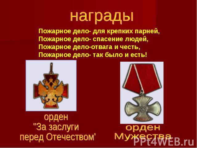 награды Пожарное дело- для крепких парней, Пожарное дело- спасение людей, Пожарное дело-отвага и честь, Пожарное дело- так было и есть! орден