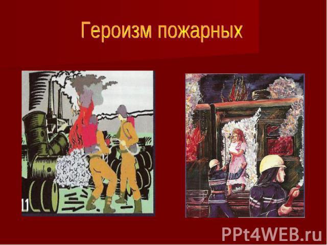 Героизм пожарных