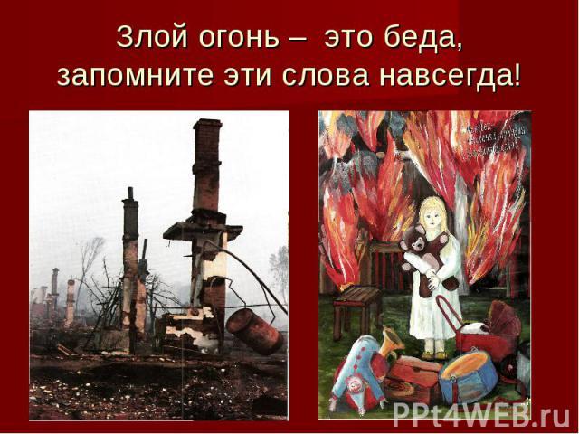 Злой огонь – это беда, запомните эти слова навсегда!