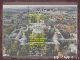 А.С.Пушкин На берегу пустынных волн Стоял он, дум великих полн. И в даль глядел.