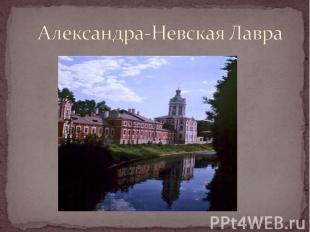 Александра-Невская Лавра