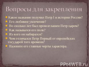 Вопросы для закрепления Какое название получил Петр Ι в истории России? Его люби