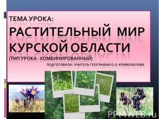Тема урока: Растительный мир Курской области (тип урока - комбинированный) подго