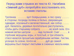 Перед вами отрывок из текста Ю. Нагибина «Зимний дуб».попробуйте восстановить ег