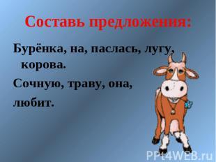 Составь предложения:Бурёнка, на, паслась, лугу, корова. Сочную, траву, она, люби