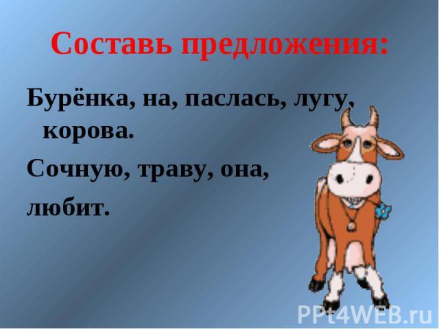 Составь предложения:Бурёнка, на, паслась, лугу, корова. Сочную, траву, она, любит.