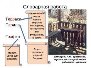 Словарная работаТерраса Перила Графин Дом-музей А.М.Герасимова. Терраса, на кото