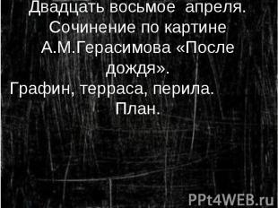 Двадцать восьмое апреля. Сочинение по картине А.М.Герасимова «После дождя». Граф