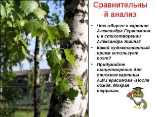 Сравнительный анализЧто общего в картине Александра Герасимова и в стихотворении