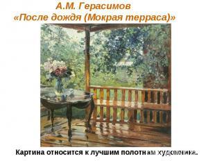 А.М. Герасимов «После дождя (Мокрая терраса)» Картина относится к лучшим полотна