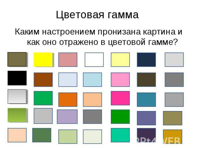 Цветовая гаммаКаким настроением пронизана картина и как оно отражено в цветовой гамме?