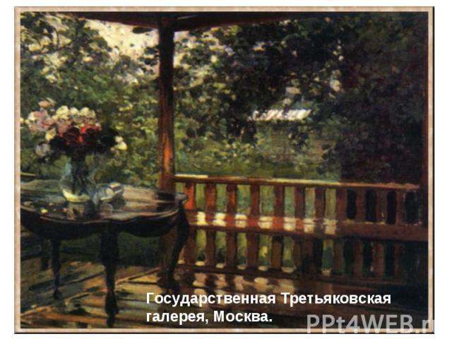 Государственная Третьяковская галерея, Москва.